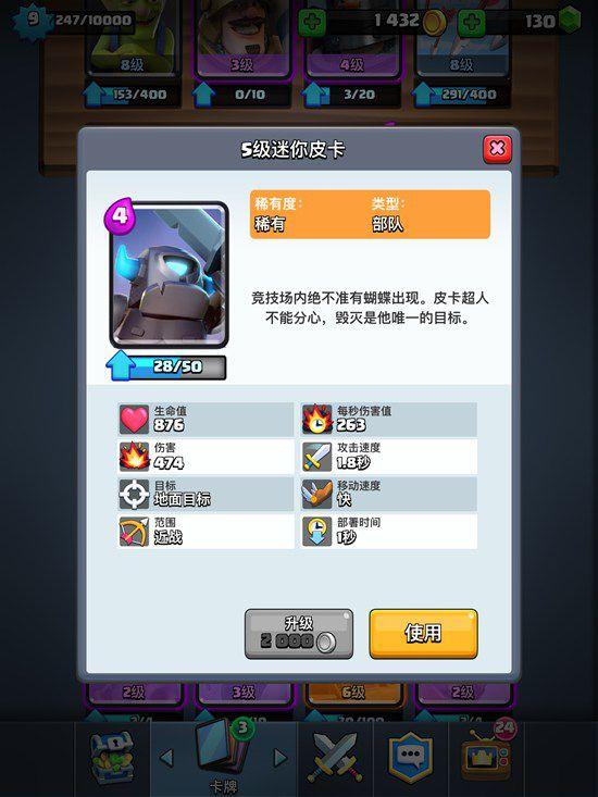 皇室战争稀有卡(紫卡)单卡细节讲解