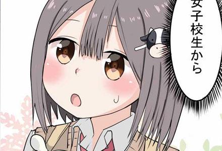《特殊体质女高中生漫画》开始连载 从巨乳中寻找温暖