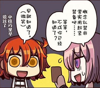 《FGO》官方漫画第14话:装备概念礼装!
