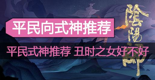 阴阳师平民式神推荐 丑时之女好不好