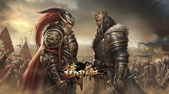 一起快乐游戏 《铁甲雄兵》全新品牌战上线