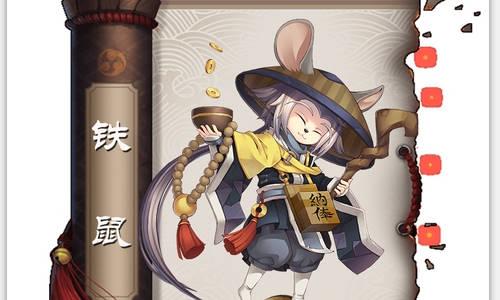阴阳师金币加成最优途径 铁鼠的正确食用方法