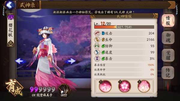 阴阳师樱花妖技能是什么 樱花妖有什么技能