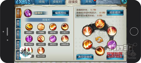 图13:《诛仙手游》自由制定六大连续技能.jpg
