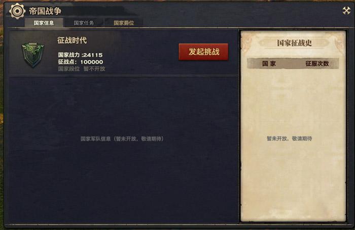 帝國戰爭01.jpg