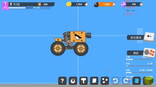 DIY 可自制战车的 超级战车大作战