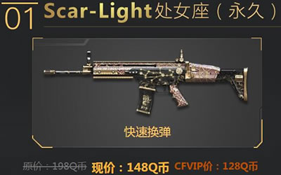 scar-light处女座预售活动