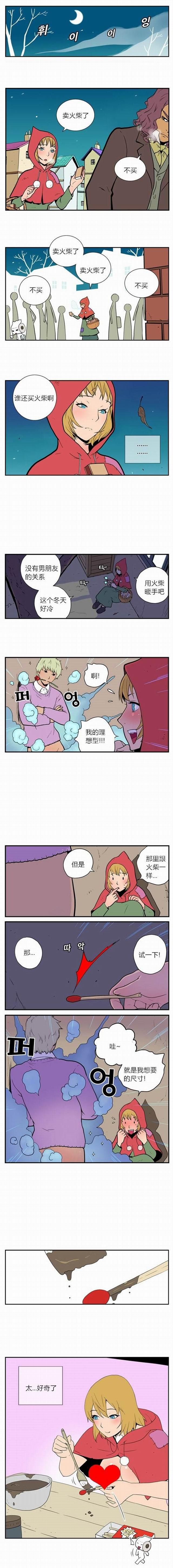 邪恶漫画 龟兔赛跑 跟踪 太好奇了 邪恶少女漫画 图4