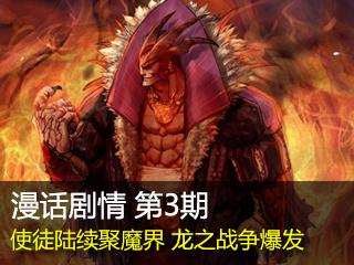 漫话剧情第3期:使徒陆续聚魔界 龙之战争爆发