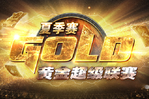 炉石黄金超级联赛 夏季赛H组视频合集