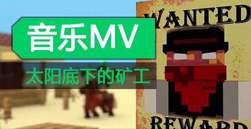 我的世界动画音乐MV欣赏:太阳底下的矿工