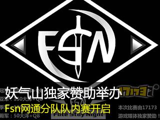 妖气山独家赞助 Fsn网通分队队内赛开启