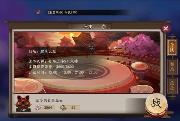 阴阳师阎魔伪包子流阵容推荐 斗技阵容怎么搭配