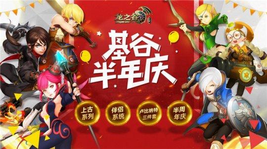 《龙之谷手游》半周年庆三件套上线 开启新篇章