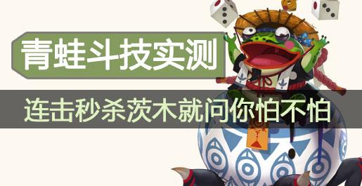 阴阳师青蛙瓷器好不好 青蛙瓷器究竟有多强
