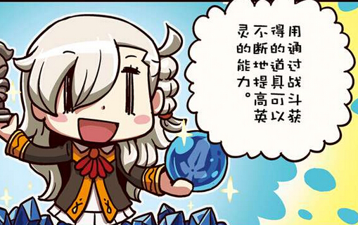 《FGO》官方漫画第11话:让servant变强!