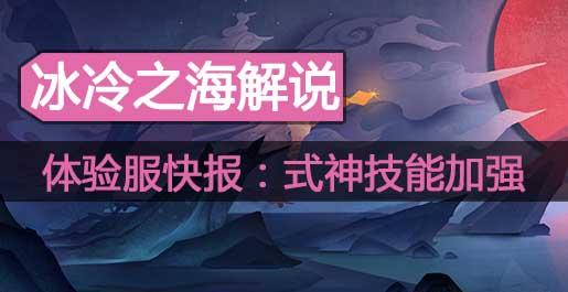 阴阳师冰冷之海体验服快报 新式神与加强技能解析