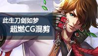 超燃!王者荣耀人物CG混剪 刀剑纷争诗酒美人