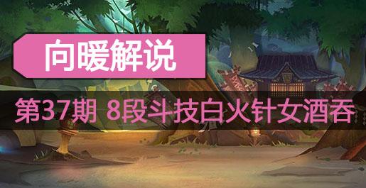 阴阳师向暖解说第37期 8段斗技凤凰火酒吞阵容实测