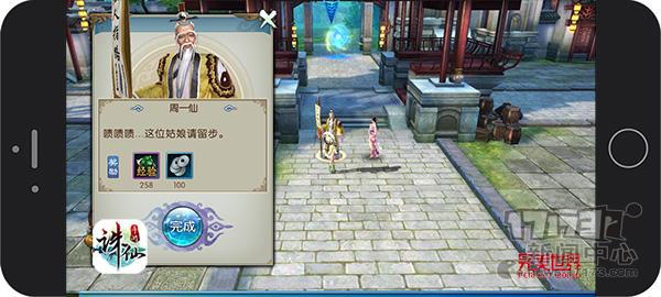 图4:《诛仙手游》还原于小说的剧情任务.jpg