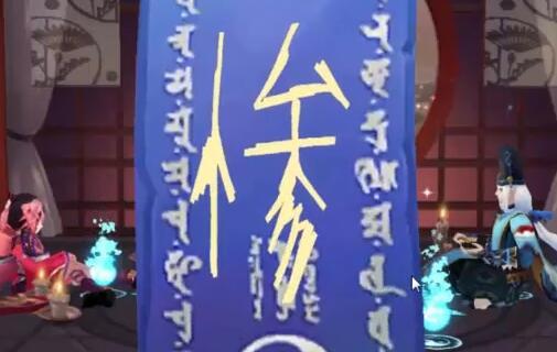 史上最非酋长!十六解说阴阳师玄学72连