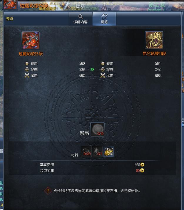 烛魔武器15段升级成昆仑武器11段