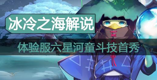 阴阳师冰冷解说:体验服六星河童斗技首秀