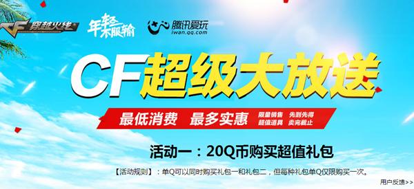 CF超级大放送_CF超级大放送活动网址