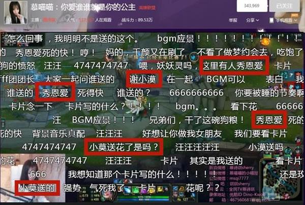 图3 小漠慕诗琪秀恩爱虐狗.jpg