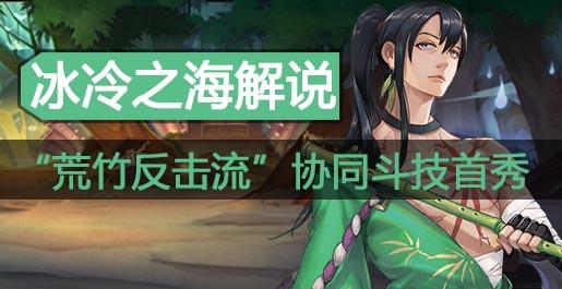 """阴阳师冰冷之海""""荒竹反击流""""协同斗技首秀"""