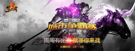 《梦三国2》2017城市争霸赛全民开战!