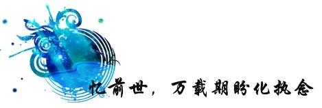 梦境西游电脑版同人小说大赛:奎木百花之殇