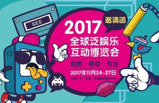 GEE全球泛娱乐互动博览会11月首登珠海
