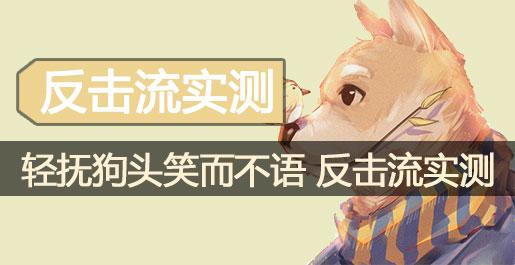 阴阳师犬神吸血姬反击流阵容推荐 反击流斗技实测