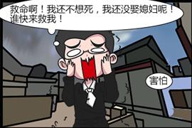CF搞笑漫画之原来僵尸们也是有福利的