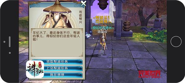 图片: 图4:《诛仙手游》接受帮派任务.jpg