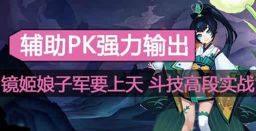 阴阳师斗技辅助PK强力输出 镜姬娘子军要上天
