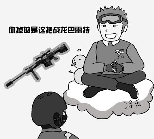 CF搞笑漫画本期奖翔龙巴雷特的故事