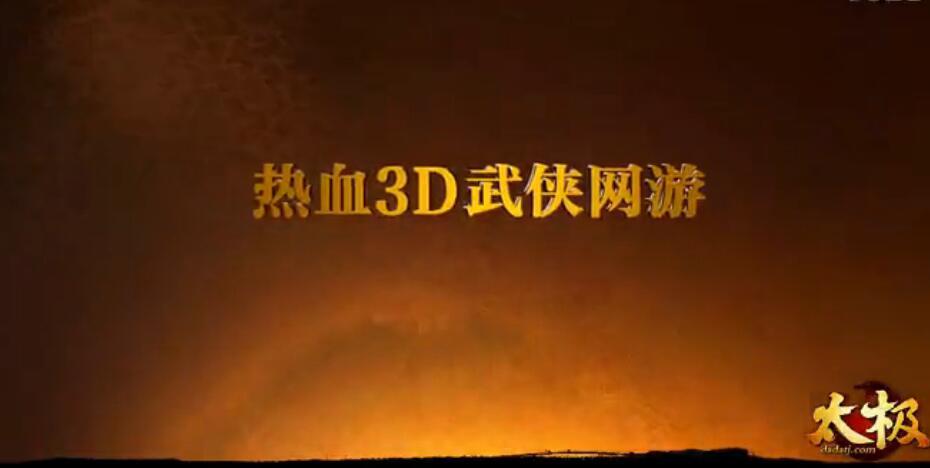《太极》宣传视频曝光 11月26不删档首测