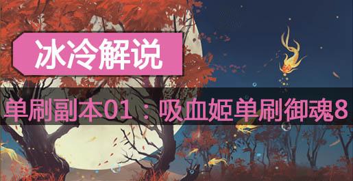 阴阳师吸血姬单刷高级副本01 吸血姬单刷御魂8