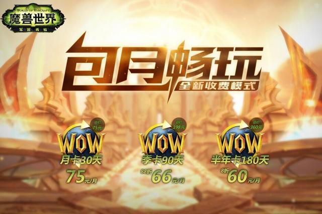 网易李日强:魔兽为什么取消点卡推出月卡