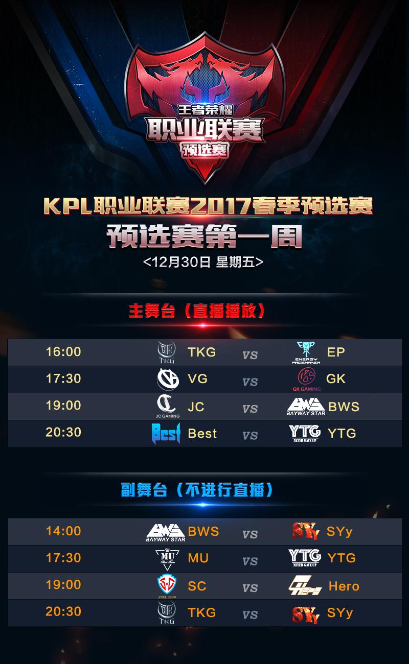 王者荣耀2017kpl春季赛第二周对战表 比赛时间地点一