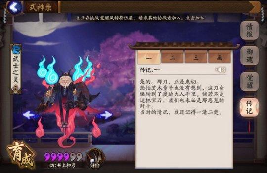 阴阳师武士之灵传记介绍  武士之灵传记内容是什么