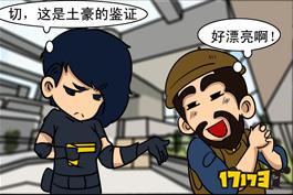 CF搞笑漫画讲述爱情买卖的重要性