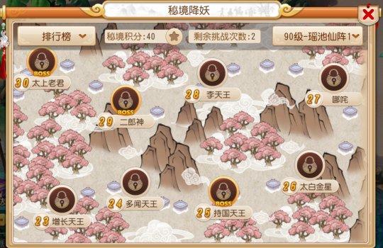 90秘境1-30关龙宫魔王通关心得攻略