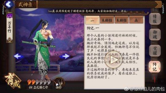 阴阳师策划小哥:新SR式神万年竹玩法解析