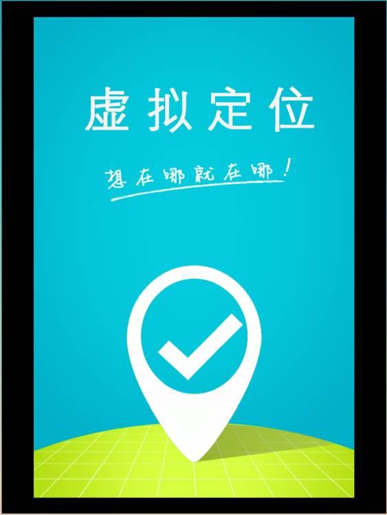 精灵宝可梦GO虚拟定位iOS插件教程