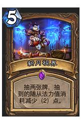 加基森龍虎斗版本已公布卡牌匯總(44/132)