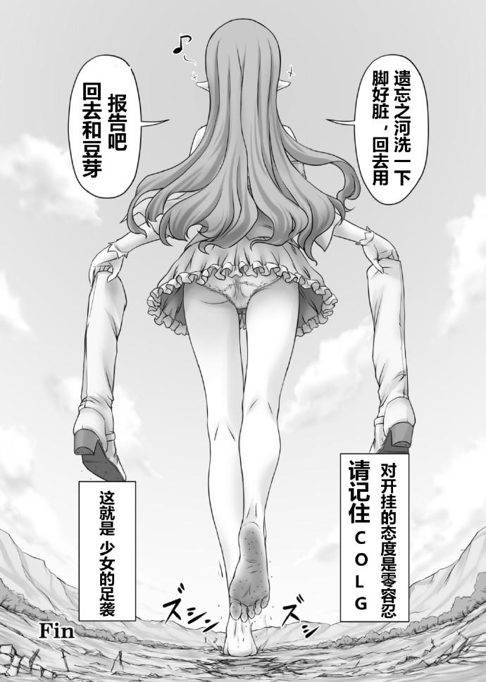 同人漫画《少女的足袭》下集