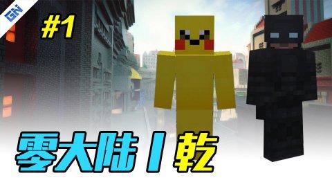 【我的世界】豪宝妞宝探索零大陆乾#1